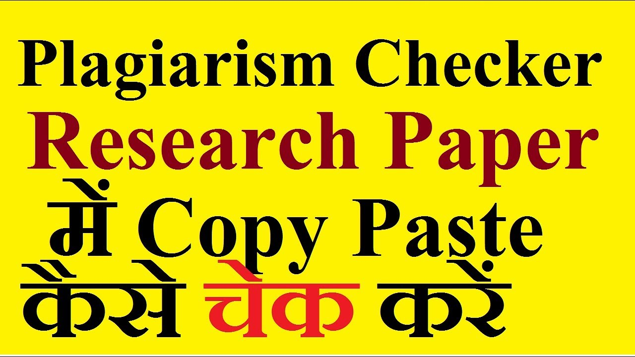 Check Plagiarism Online In Hindi | Research Paper Plagiarism Checker Online  In Hindi |