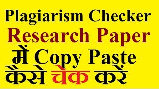 Scan My Essay For Plagiarism  Fultoncommunitytheatreorg How To Beat Or Remove Plagiarism Trick Latest Link As You Know Plagiarism  Have Been Important For Writers Students And Teachers There Are Many  Plagiarism