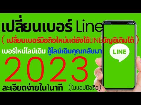วิธีเปลี่ยนเบอร์ Line 2021 ( เปลี่ยนเบอร์ใหม่ ใช้LINEบัญชีเดิมได้ ) กู้ไลน์คุณกลับมา | อ.เจ 128