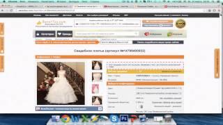 Свадебные платья дешево из Китая - как и где заказать?