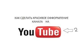 Как сделать красивое оформление канала на YouTube! (MrJonU) 2 часть