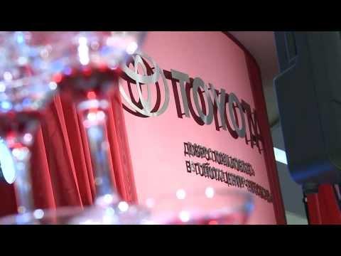 Открытие Тойота-центра