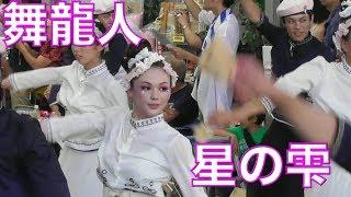 2017年よさこい祭り 全国大会【舞龍人】山口県のチーム