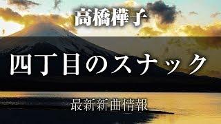 高橋樺子 - 宗右衛門町ブルース