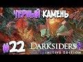 Прохождение Darksiders II Deathinitive Edition. ЧАСТЬ 22. ФИНАЛ. ЧЕРНЫЙ КАМЕНЬ [1080p 60fps]