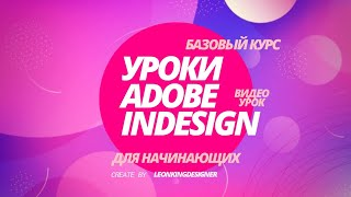 Уроки Adobe InDesign CS5 для начинающих №4 | Leonking
