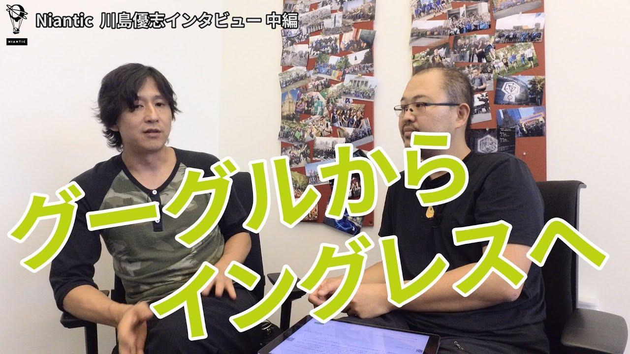 2 ポケモンgoのniantic アジア統括ディレクター川島優志氏インタビュー