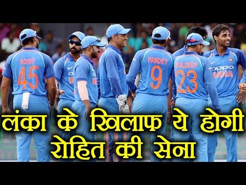 India vs Sri Lanka 1st ODI: India's predicted playing 11 for Dharamsala ODI| वनइंडिया हिंदी