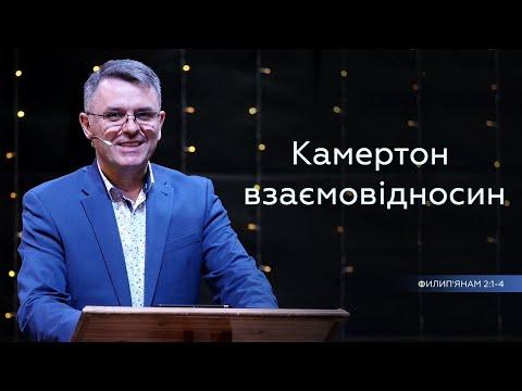 Камертон взаємовідносин - Станіслав Грунтковський на Фил. 2:1-4