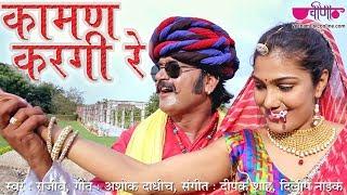New Rajasthani Song 2018 | Kaman Kargi Re Full HD | New Rajasthani Dacne Songs
