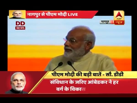 FULL SPEECH: BHIM Aadhaar Pay app will act as 'Maharathi' of Indian economy: PM Modi