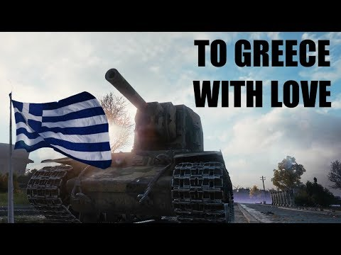 WOT – To Greece With Love | World of Tanks