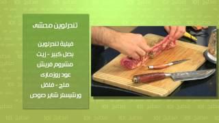 تندرلوين محشى – بطاطا بيورية #مطبخ_101 #وسام_مسعود