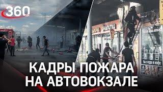 Видео: пожар на автовокзале в Котельниках. Горели торговые павильоны