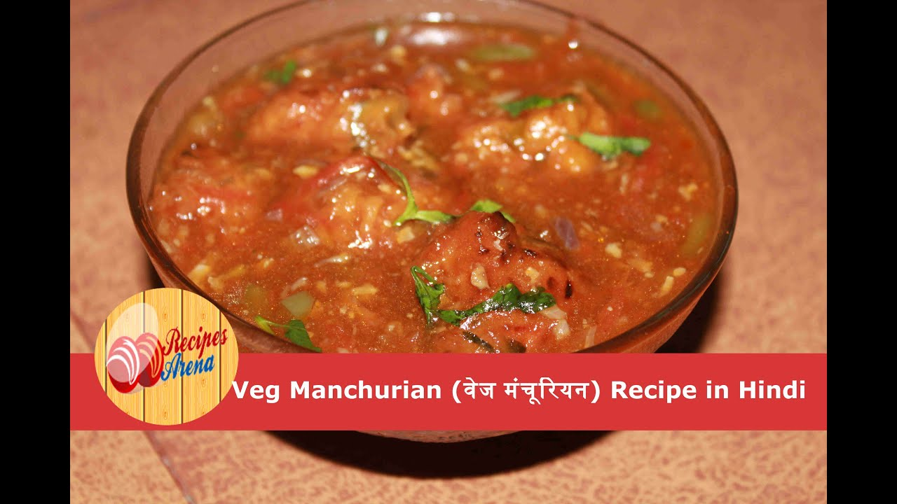 Veg manchurian recipe in hindi how to make gobi manchurian gravy veg manchurian recipe in hindi how to make gobi manchurian gravy cook forumfinder Images