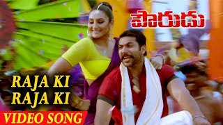 Pourudu Telugu Movie Full Video Song - Raja KI Raja Ki Full Video Song - Jayam Ravi , Amala Paul