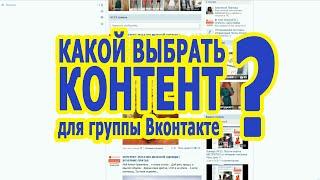 Ведение и продвижение группы Вконтакте. Какой выбрать контент для ведение группы Вконтакте?(Моя группа по настройке таргетированной рекламы и продвижению в соцсетях Вконтакте, Facebook, Одноклассники:..., 2015-08-14T07:53:49.000Z)