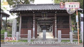 曹源寺=太田市