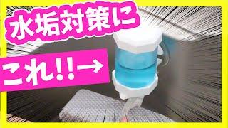 【キッチンの水垢対策】水垢を増やさない、広げたくない方必見!!食器用洗剤の容器を変えてみた『片手で簡単ディスペンサーピット PITT』