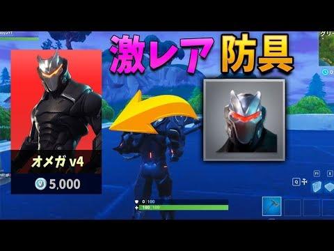 【フォートナイト】オメガのヘルメットを手に入れた!! (神スキン)