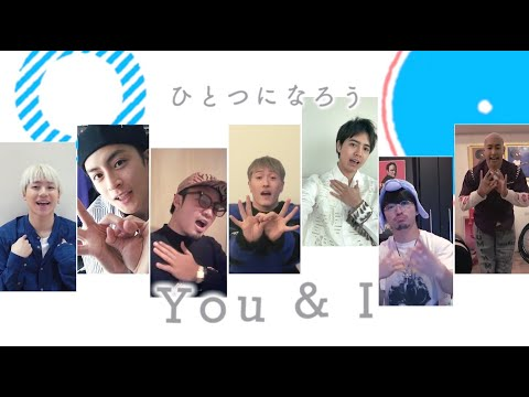 GENERATIONS from EXILE TRIBE / You \u0026 I (Lyric Video)
