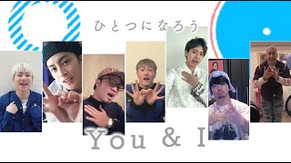 GENERATIONS from EXILE TRIBE / You & I (Lyric Video)