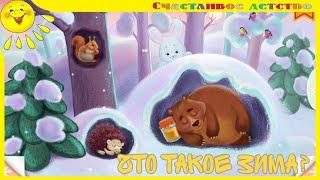 Что такое Зима? Животные в спячке? Времена года. Познавательное видео для детей