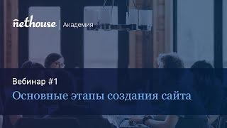 """Вебинар """"Основные этапы создания сайта"""""""