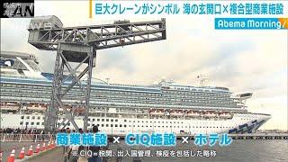 巨大クレーンがシンボル・・・横浜に新たな商業施設(19/11/06)