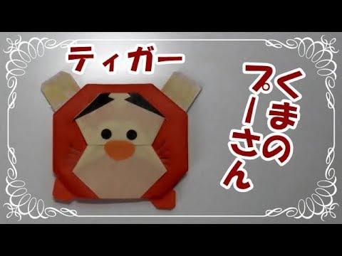 折り紙origamiツムツム折り方~【簡単ティガ-】くまのプーさん How To Fold Tigger