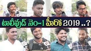 Who Is The No-1 Hero In Tollywood2019 |Ram Charan |Jr Ntr |Prabhas | Vijay Devarakonda | Mahesh Babu