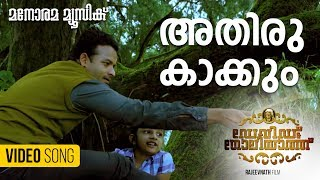 Download Athiru Kakkum Mala from movie David & Goliath HD MP3 song and Music Video