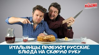 Блюда за 5 минут по-русски: реакция итальянцев