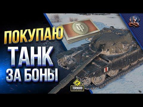 Покупаю Танк За Боны - T95/FV4201 Chieftain