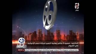 90 دقيقة - مداخلة المحرر/محمد كمال.. يتحدث عن المواجهات بين قوات الأمن والخلية الأرهابية