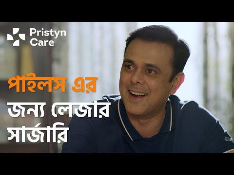 পাইলস লেজার সার্জারি at Pristyn Care | ft. Sumeet Raghvan  | Simplifying Surgery Experience.