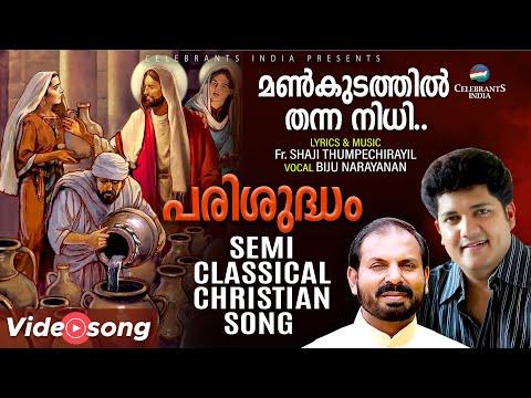 Mankudathil | Semi Classical Christian Song by Fr Shaji Thumpechirayil | Biju Narayanan Hits