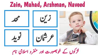 Zain(زین), Mahad(محد), Arshman(عرشمان), & Naveed(نوید) Name Meaning In Urdu & Hindi