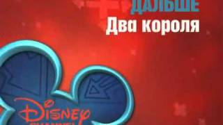 Next amp now on Disney Channel Russia - Pair of Kings (without speaker voice)