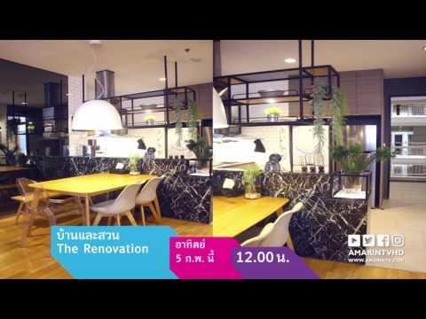 ย้อนหลัง บ้านและสวน The Renovation : คอนโดเก่าอายุ 10 ปีให้กลายเป็นธุรกิจ อาทิตย์ที่ 5 ก.พ. นี้ เวลา 12.00 น.