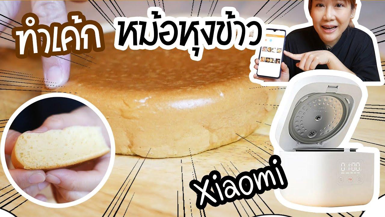 ทำเค้กหม้อหุงข้าว Xiaomi สั่งงานผ่านแอพลิเคชั่น