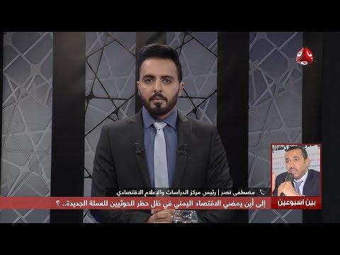 إلى أين يمضي الاقتصاد اليمني في ظل حظر الحوثيين للعملة الجديدة ؟ | بين اسبوعين