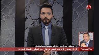 إلى أين يمضي الاقتصاد اليمني في ظل حظر الحوثيين للعملة الجديدة ؟   بين اسبوعين