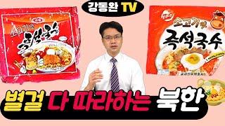 [북한상품] 북한 즉석…