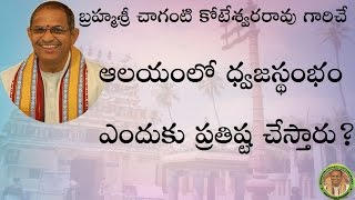 importance of dwajasthambam ధ వజస థ భ in temple by chaganti koteswararao garu