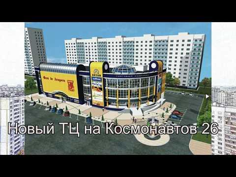 """Новая """"горячая точка"""" в Королеве. пр-т Космонавтов 26"""
