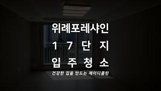 위례포레샤인17단지 66타입 입주청소