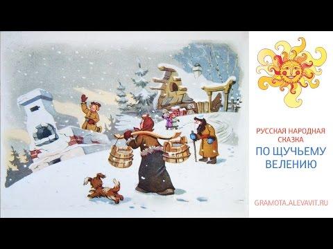 Русская народная сказка: По Щучьему Велению, по Моему Хотению. Мультфильм