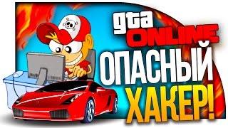 GTA 5 ONLINE - ОПАСНЫЙ ХАКЕР! - ГОНКА ЗА ДОЛЛАРАМИ в Гта онлайн!