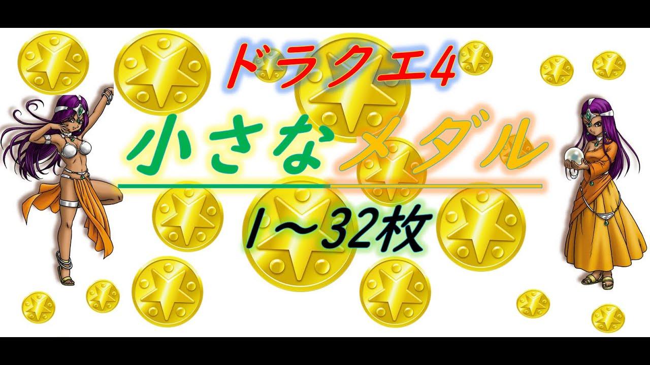 ドラクエ 4 ちいさな メダル
